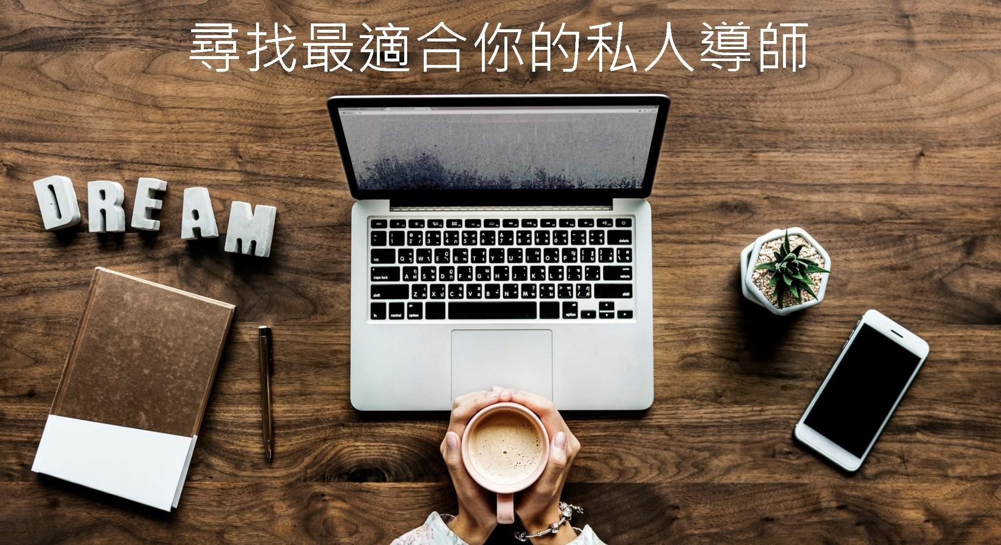 hktutorteam 中小學生補習平台 補習 補習介紹